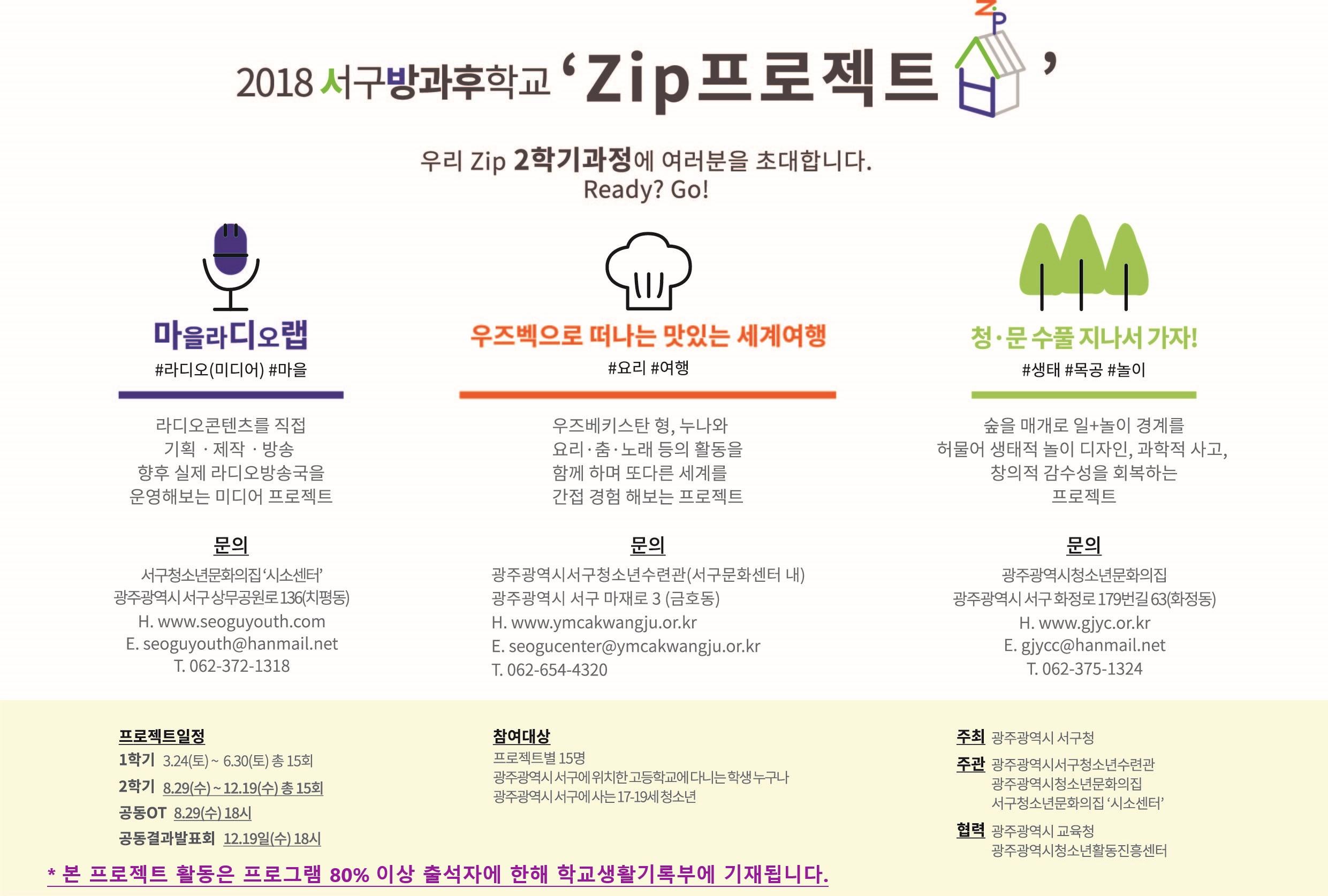 Zip프로젝트_홍보전단용_2학기_수정.jpg