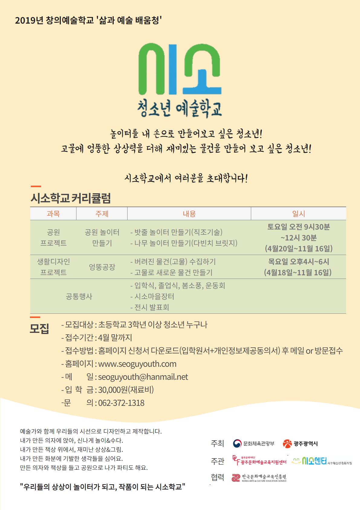 2019 창의예술_시소학교_포스터_수정_0410.png