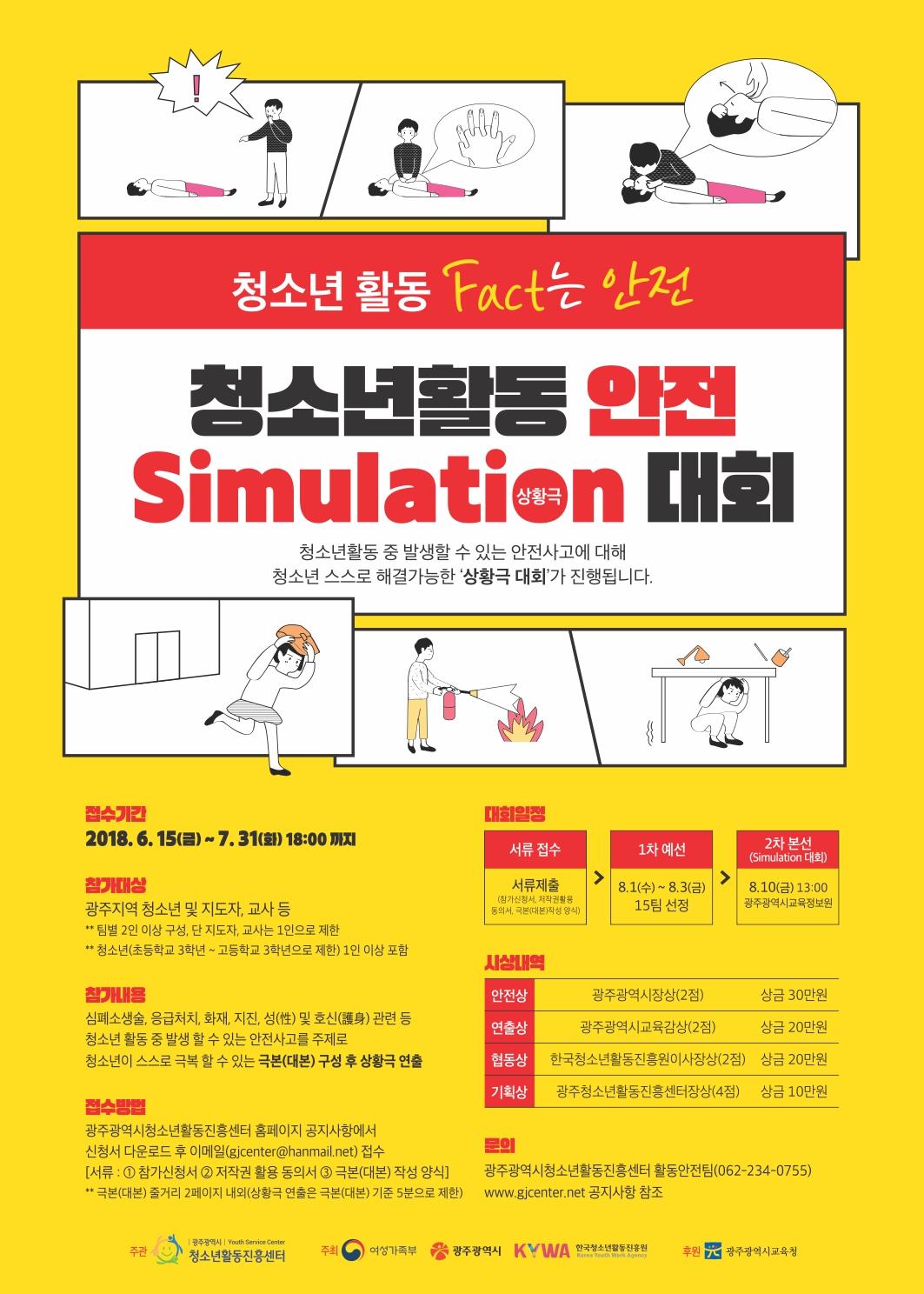 (붙임3)청소년활동 안전 Simulation 대회 포스터.jpg